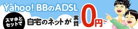 Yahoo! BBのADSLスマホとセットで自宅のネットが実質0円〜