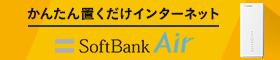 かんたん置くだけインターネットSoftBank Air