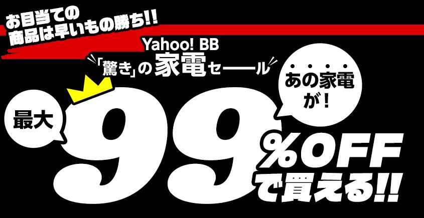 いいものたくさんYahoo! BB「驚き」の家電セールあの家電が! 最大99%OFFで買える!!