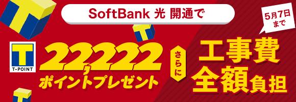 SoftBank 光開通でポイント最大22,222ポイントさらに工事費全額負担