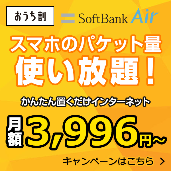 おうち割SoftBank Airデータスマホのパケット量使い放題! ワイヤレスかんたん置くだけインターネット月額ご利用3,996円〜通信速度が2.4倍になった!ソフトバンクユーザー限定携帯代から毎月最大2,000円割引回線サービス最大1,184円引き!キャンペーンはこちら