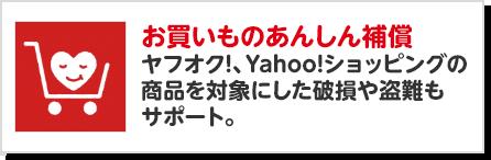 お買いものあんしん補償 ヤフオク!、Yahoo!ショッピングの商品を対象にした破損や盗難もサポート。