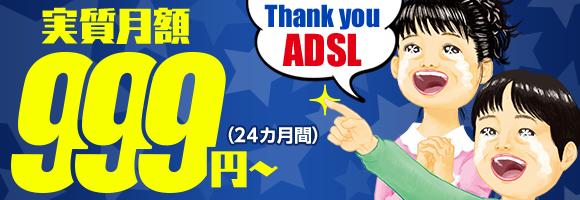 実質月額999円〜(24カ月間)Thank you ADSL