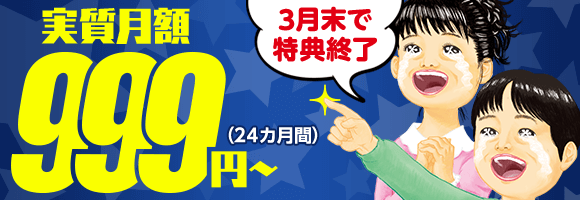 実質月額999円〜(24カ月間)3月末で特典終了