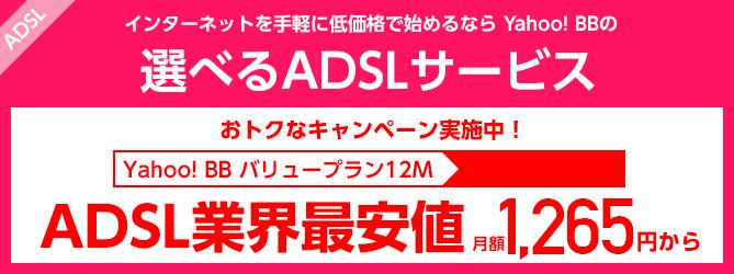 Yahoo! BBバリュープラン12M 大幅値引き ADSL業界最安値 月額1,265円から