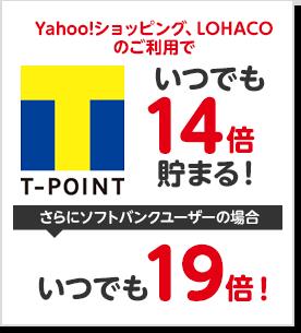 Yahoo!ショッピング、LOHACO のご利用で、いつでも 14倍 貯まる