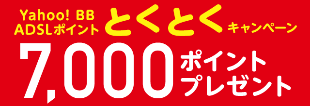 Yahoo! BB ADSLポイントとくとくキャンペーン7,000ポイントプレゼント