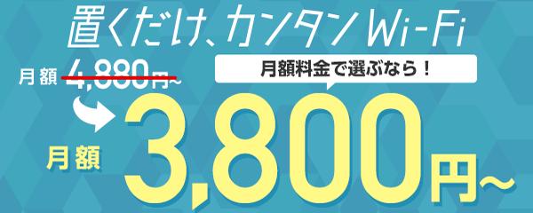 置くだけかんたんWi-FiSoftBank Air(ソフトバンクエアー)月額料金で選ぶなら! 月額3,800円〜