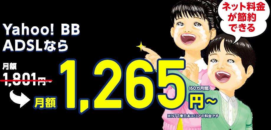 ADSLのYahoo! BBなら 月額1,801円 → 月額1,265円~ ※NTT東日本エリアの料金です