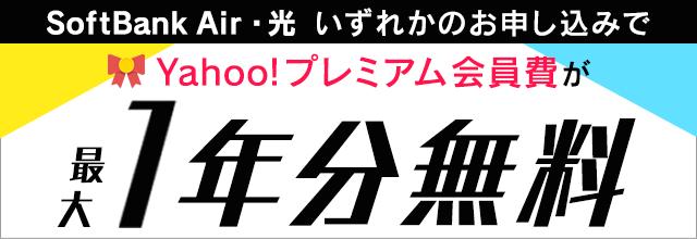 SoftBank Air・光 いずれかのお申し込みで Yahoo!プレミアム会員費が最大1年分無料