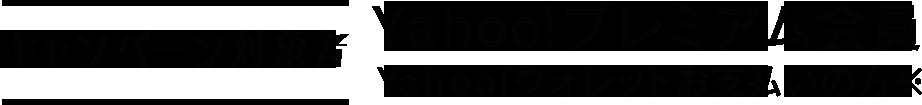 キャンペーン対象者 Yahoo!プレミアム会員