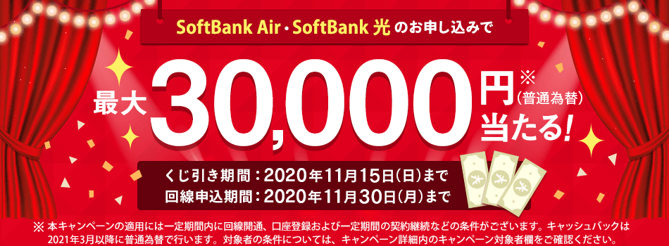 SoftBank Air・SoftBank 光のご契約でキャッシュバック!! (Yahoo! BB限定特典の併用可能)