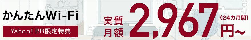 かんたんWi-Fi Yahoo! BB 限定特典実質月額2,967円〜(24カ月間)
