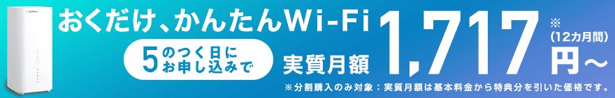 おくだけ、かんたんWi-Fi 5のつく日にお申し込みで 実質月額 1,717円〜※(12カ月間) ※割賦購入のみ対象。実質月額は基本料金から特典等による割引額を引いた価格です。詳細はリンク先をご覧ください。