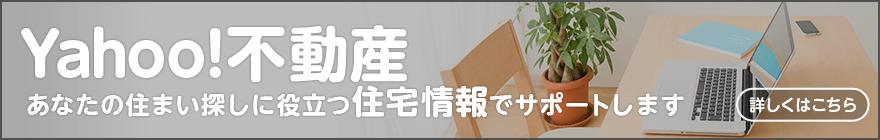 Yahoo!不動産で資料請求してSoftBank Airに新規お申し込みするとさらに5,000円キャッシュバック!詳しくはこちら