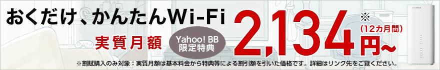 おくだけ、かんたんWi-Fi 実質月額 Yahoo! BB 限定特典で2,134円〜※(12カ月間) ※割賦購入のみ対象:実質月額は基本料金から特典等による割引額を引いた価格です。詳細はリンク先をご覧ください。