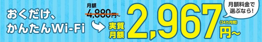 おくだけかんたんWi-Fi月額料金で選ぶなら! 実質月額2,967円~(24カ月間)
