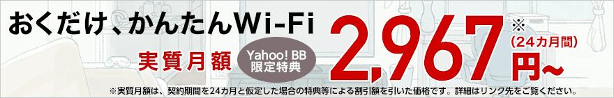 おくだけ、かんたんWi-Fi Yahoo! BB 限定特典 実質月額2,967円※〜(24カ月間)※実質月額は、契約期間を24カ月と仮定した場合の特典等による割引額を引いた価格です。詳細はリンク先をご覧ください。
