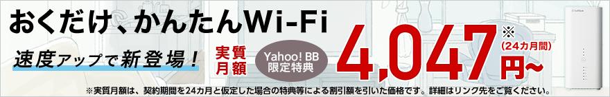 おくだけ、かんたんWi-Fi 速度アップで新登場! Yahoo! BB 限定特典 4,047円※〜(24カ月間)※実質月額は、契約期間を24カ月と仮定した場合の特典等による割引額を引いた価格です。詳細はリンク先をご覧ください。