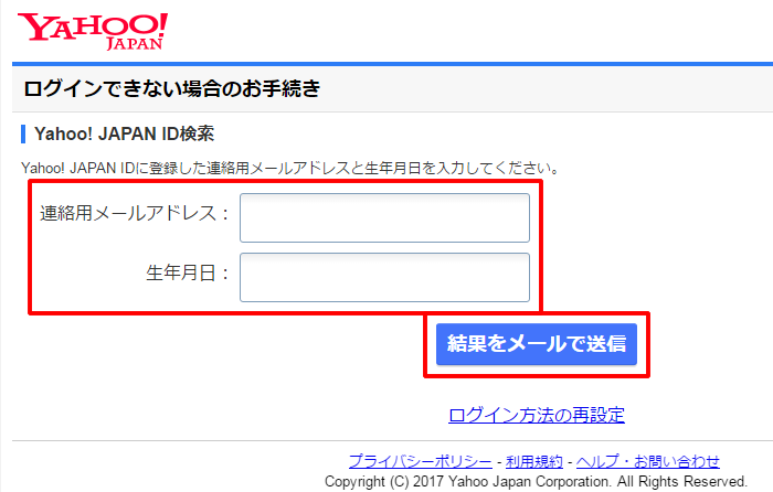 Yahoo! JAPAN IDを検索