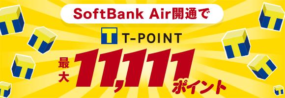 SoftBank 光/SoftBank Air開通でポイント最大11,111ポイント
