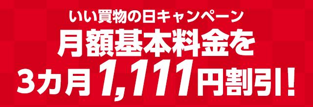 いい買物の日キャンペーン月額基本料金を3カ月1,111円割引!