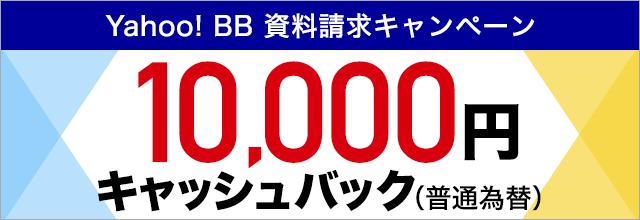 Yahoo! BB 資料請求キャンペーン