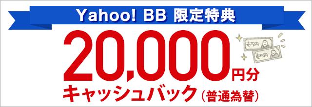 SoftBank 光・SoftBank Air Yahoo! BB 限定特典 20,000円分キャッシュバック(普通為替)