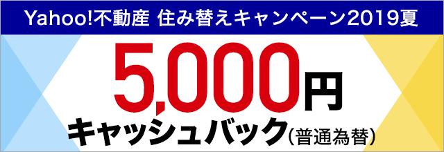 Yahoo!不動産 住み替えキャンペーン2019夏