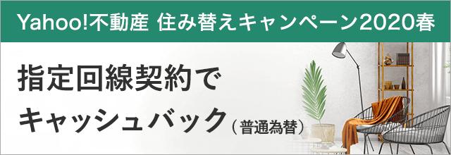 Yahoo!不動産 住み替えキャンペーン2020春