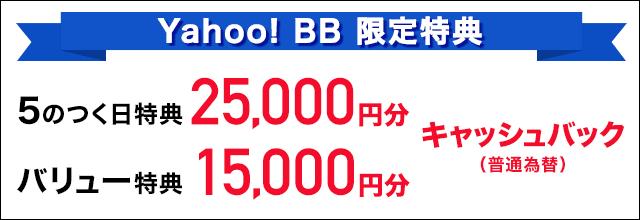 SoftBank 光・SoftBank Air Yahoo! BB 限定特典 5のつく日特典 25,000円分、バリュー特典 15,000円分キャッシュバック(普通為替)