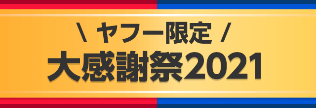 ヤフー限定 大感謝祭2021