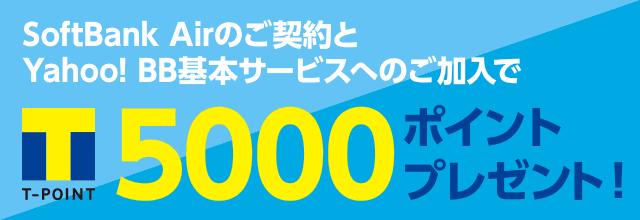 特典コードを利用してSoftBank Airを申し込むとTポイント5,000ポイントプレゼント