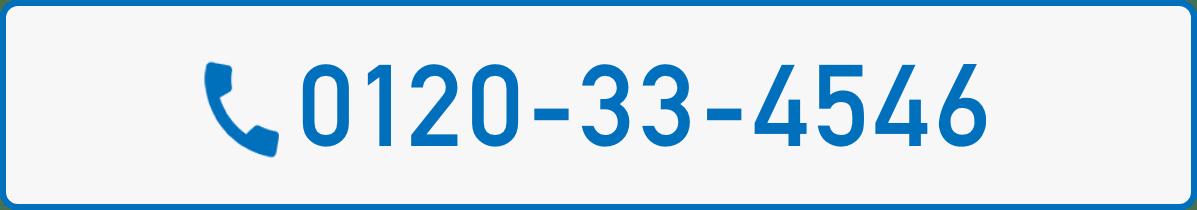 0120-33-4546