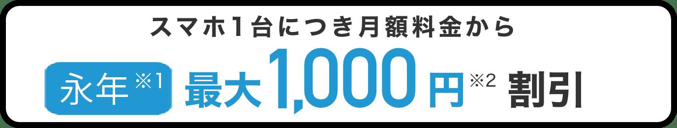 スマホ一台につき月額利用料から永年※1 最大1,000円※2 割引!