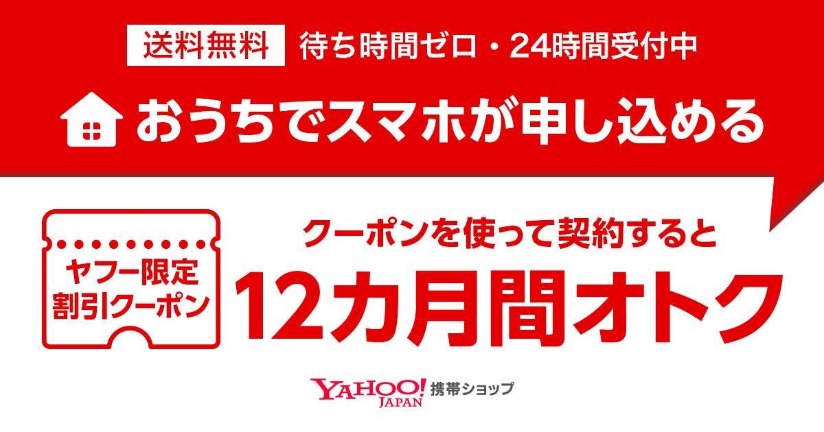送料無料・待ち時間ゼロ・24時間受付中 おうちでスマホが申し込める ヤフー限定割引クーポン クーポンを使って契約すると12カ月間オトク Yahoo!携帯ショップ
