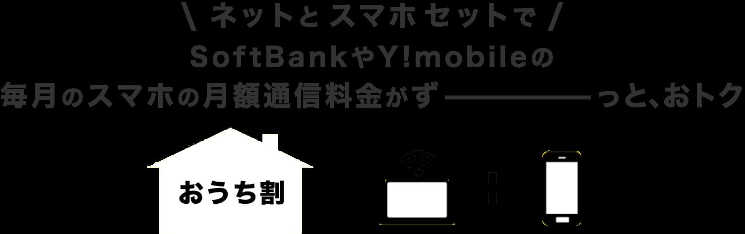 ネットとスマホセットでSoftBankやY!mobileの毎月のスマホの月額通信料金がずーっとおトク