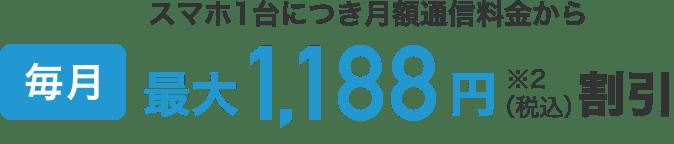 スマホ1台につき月額通信料金から毎月最大1,188円(税込)※2割引