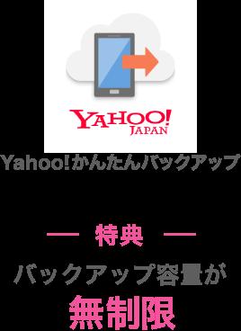 Yahoo!かんたんバックアップ 特典 バックアップ容量が無制限