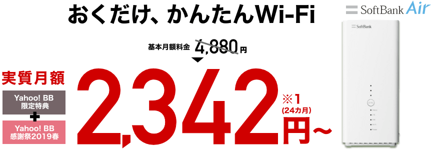 おくだけ、かんたんWi-Fi Yahoo! BB 限定特典+Yahoo! BB 感謝祭2019春 実質月額2,342円〜※1(24カ月間) SoftBank Air