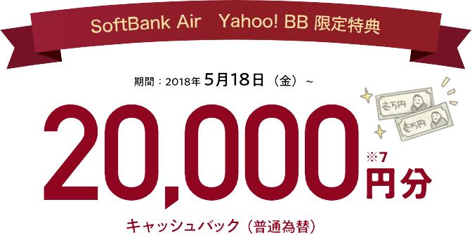 SoftBank Air期間:2018年5月18日(金)〜 20,000円分キャッシュバック(普通為替)※7