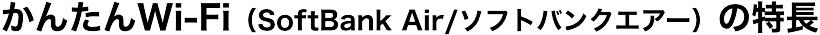かんたんWi-Fi(SoftBank Air/ソフトバンクエアー)の特長