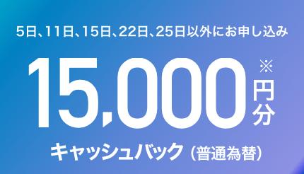 5のつく日・ゾロ目の日以外にお申し込み 15,000円分※キャッシュバック(普通為替)