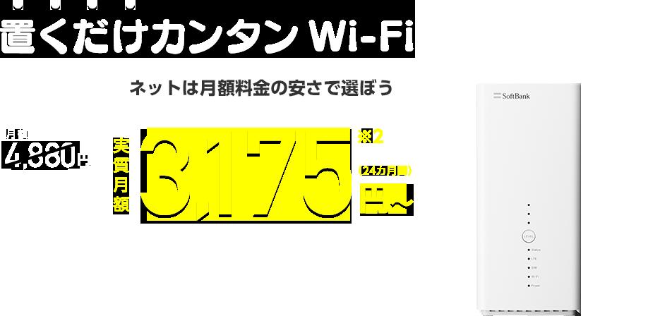 置くだけカンタンWi-Fiネットは月額料金の安さで選ぼう実質月額3,175円〜(24カ月間)