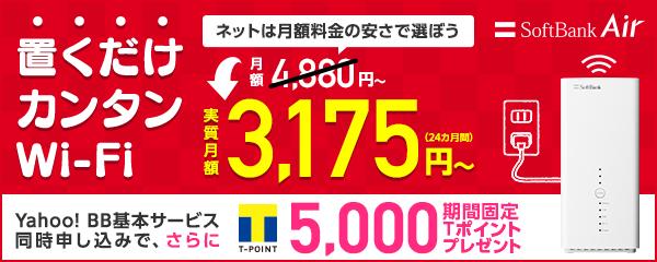 置くだけカンタン! Wi-Fiネットは月額料金の安さで選ぼう実質月額3,175円〜(24カ月間)さらに、Yahoo! BB基本サービス同時申し込みでTポイント5,000ポイントプレゼント
