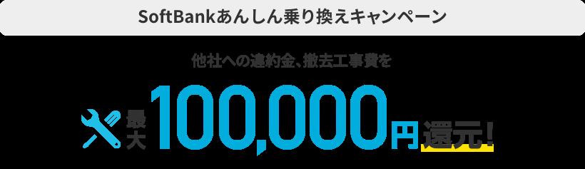 SoftBank あんしん乗り換えキャンペーン他社への違約金、撤去工事費を最大100,000円還元!