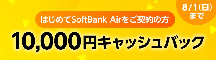 はじめてSoftbank Airをご契約の方 10,000円キャッシュバック 8月1日(日)まで