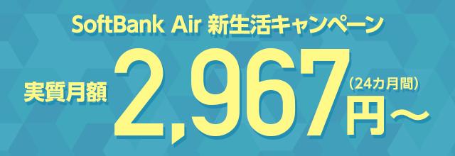 SoftBank Air 新生活キャンペーン実質月額2,967円〜(24カ月間)