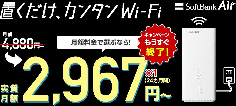 キャンペーンもうすぐ終了! SoftBank Air(ソフトバンクエアー)置くだけ カンタン Wi-Fi月額料金で選ぶなら! 実質     月額2,967円〜(24カ月間)※1