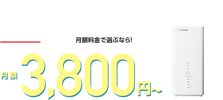 SoftBank Air(ソフトバンクエアー)置くだけ カンタン Wi-Fi月額料金で選ぶなら!     月額3,800円〜